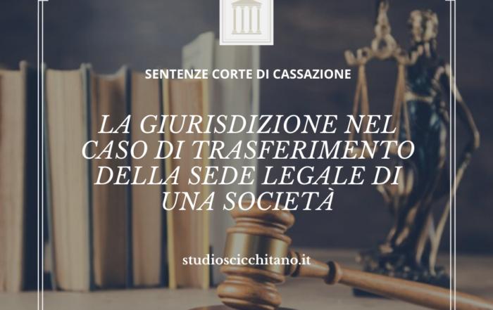 giurisdizione nel caso di trasferimento sede legale società